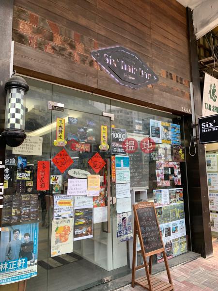 馬頭圍道284A號 (284A Ma Tau Wai Road) 土瓜灣|搵地(OneDay)(1)