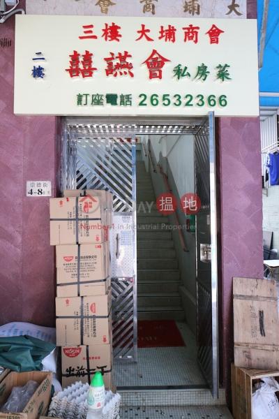 大埔商會新界鄉議局大廈 (Tai Po Merchants Association LTD.) 大埔|搵地(OneDay)(1)