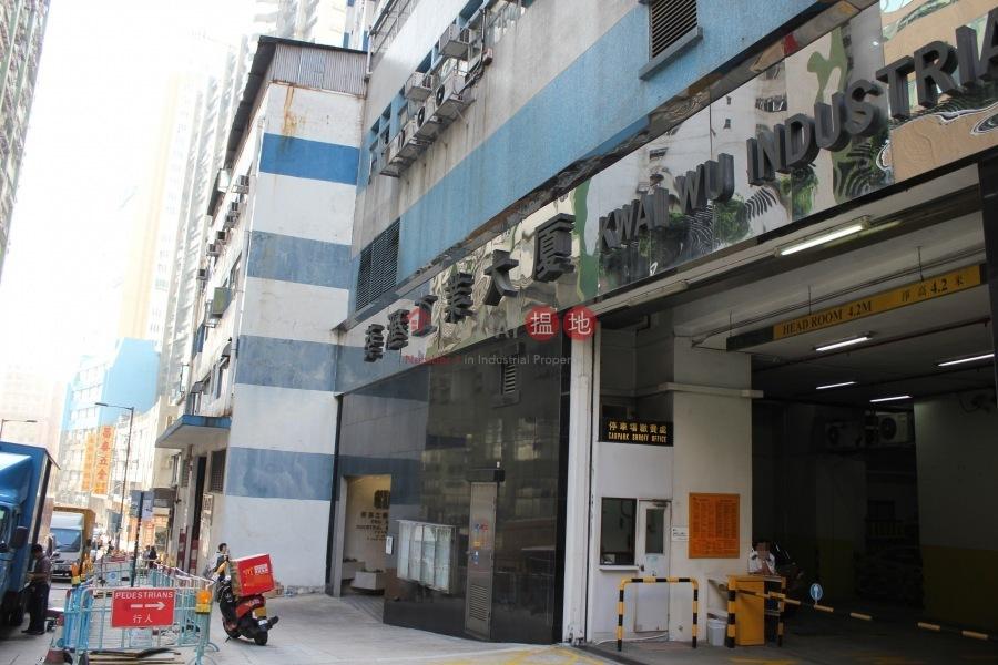 葵匯工業大廈 (Kwai Wu Industrial Building) 葵涌|搵地(OneDay)(5)