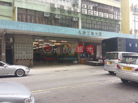Wing Chai Industrial Building Wong Tai Sin DistrictWing Chai Industrial Building(Wing Chai Industrial Building)Sales Listings (71255)_0
