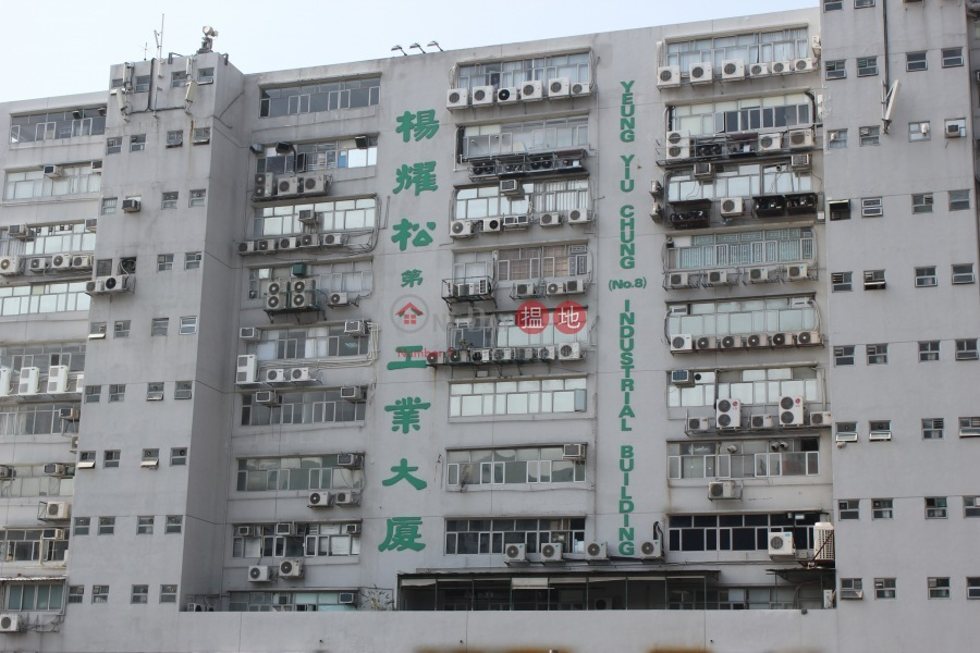 Yeung Yiu Chung No.8 Industrial Building (Yeung Yiu Chung No.8 Industrial Building) Kowloon Bay|搵地(OneDay)(1)