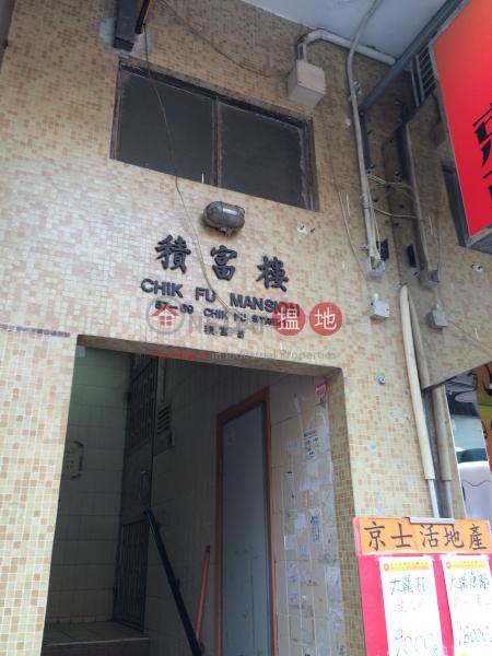 Chik Fu Mansion (Chik Fu Mansion) Tai Wai|搵地(OneDay)(2)