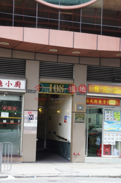 Java Road 108 Commercial Centre (Java Road 108 Commercial Centre) North Point|搵地(OneDay)(3)