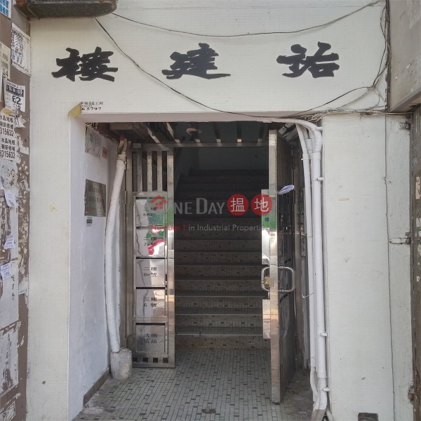 祐建樓 (Iau Kin Building) 荃灣東|搵地(OneDay)(1)