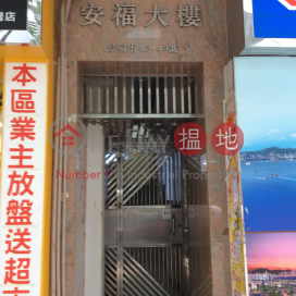 On Fook Building,San Po Kong,