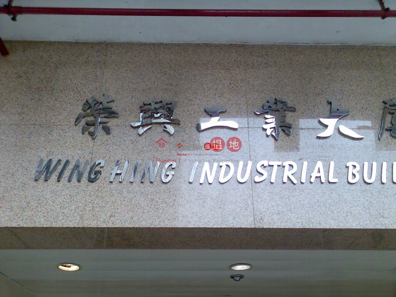 榮與|荃灣榮興工業大廈(Wing Hing Industrial Building)出租樓盤 (28o72-03437)