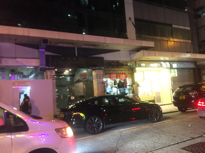Hang Bong Commercial Centre (Hang Bong Commercial Centre) Jordan|搵地(OneDay)(4)