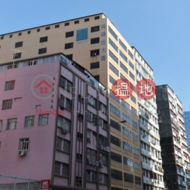 Tungtex Building,Kwun Tong, Kowloon