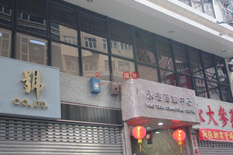 永德商業中心 (Wing Tuck Commercial Centre) 上環|搵地(OneDay)(5)