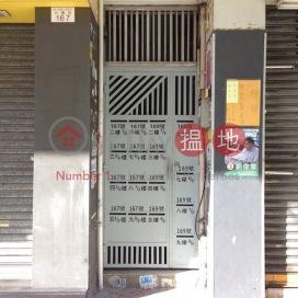 167-169 Fa Yuen Street ,Prince Edward, Kowloon