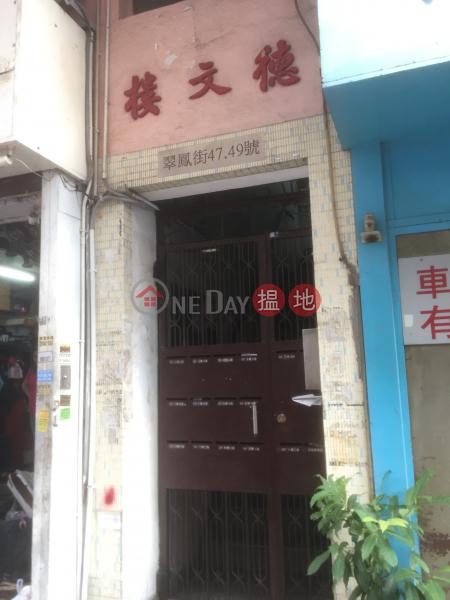Tak Wen Building (Tak Wen Building) Tsz Wan Shan|搵地(OneDay)(2)