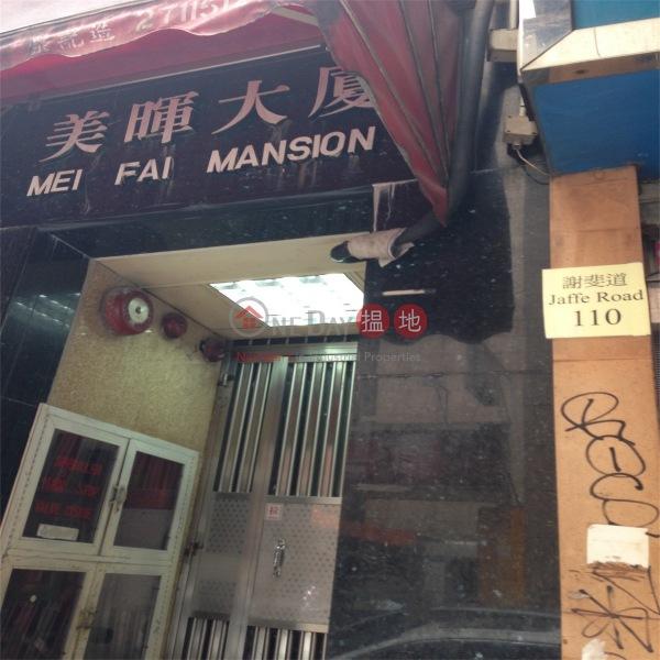 Mei Fai Mansion (Mei Fai Mansion) Wan Chai|搵地(OneDay)(2)
