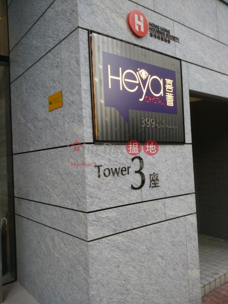 Heya Crystal (Heya Crystal) Cheung Sha Wan|搵地(OneDay)(1)