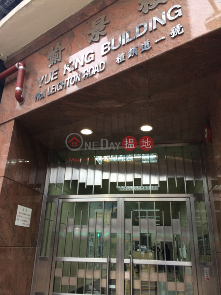 Yue King Building (Yue King Building) Wan Chai|搵地(OneDay)(4)