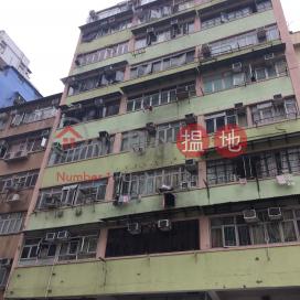 汝州街75號,深水埗, 九龍