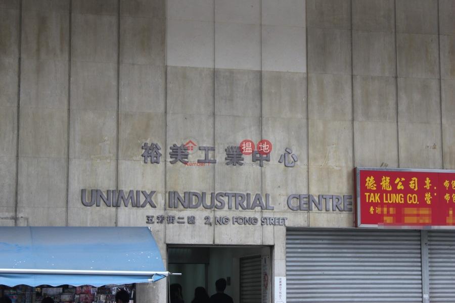 裕美工業中心 (Unimix Industrial Centre) 新蒲崗|搵地(OneDay)(4)