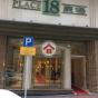 Place 18 (Place 18) Yau Tsim MongCheong Lok Street18號|- 搵地(OneDay)(2)
