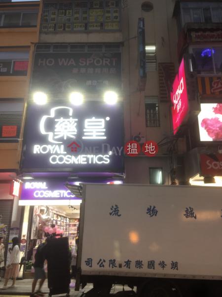 25 Granville Road (25 Granville Road) Tsim Sha Tsui|搵地(OneDay)(1)