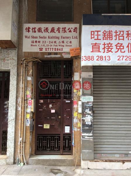22-24 Fuk Wing Street (22-24 Fuk Wing Street) Sham Shui Po 搵地(OneDay)(1)
