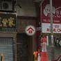 好發洋樓 (Ho Fat Building) 元朗西裕街18號|- 搵地(OneDay)(2)