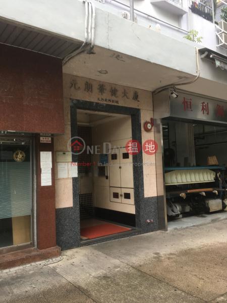 華健大廈 (Wah Kin Building) 元朗 搵地(OneDay)(2)