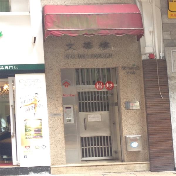 文華樓 (Man Wah Building) 跑馬地|搵地(OneDay)(2)
