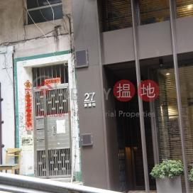 27 Eastern Street,Sai Ying Pun, Hong Kong Island