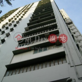 Derrick Industrial Building|得力工業大廈