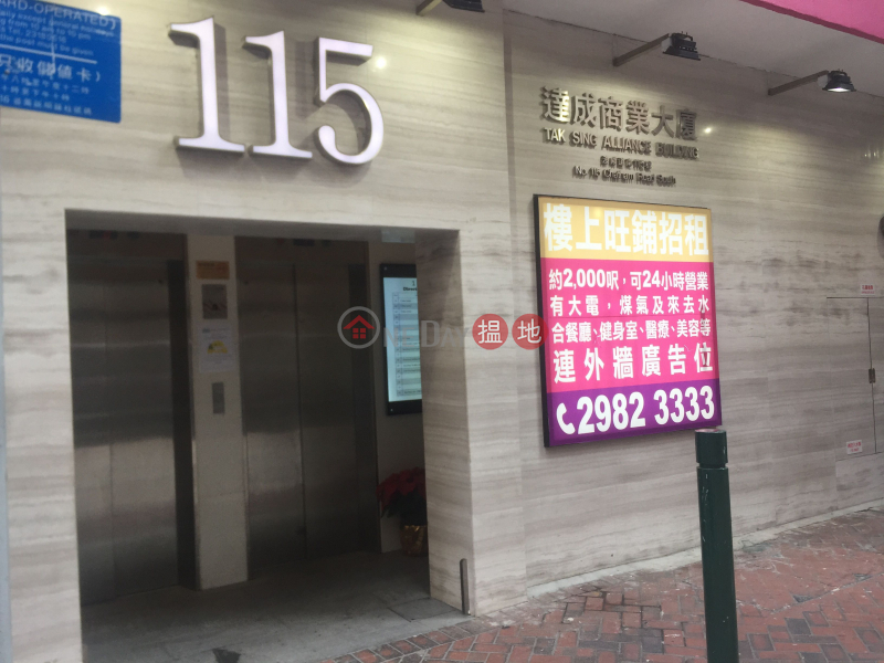 達成商業大廈 (Tak Sing Alliance Building) 尖沙咀|搵地(OneDay)(3)