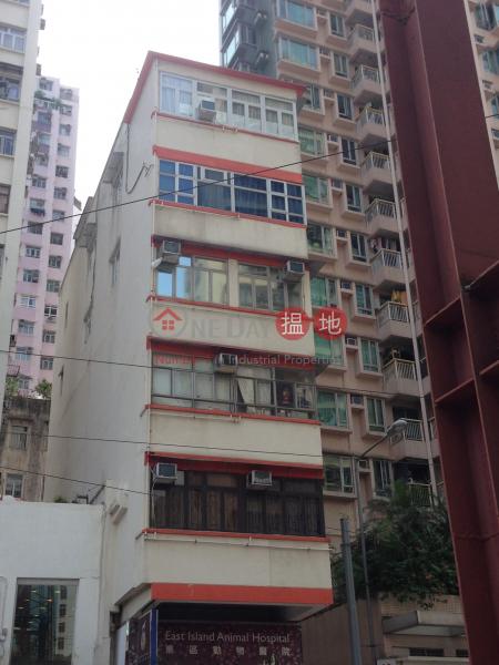筲箕灣道256號 (256 Shau Kei Wan Road) 西灣河 搵地(OneDay)(2)