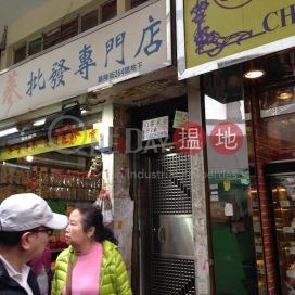 基隆街262-264號,深水埗, 九龍