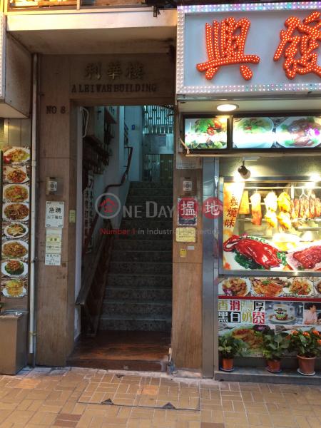 A. Lei Wah Building (A. Lei Wah Building) Tsim Sha Tsui|搵地(OneDay)(2)