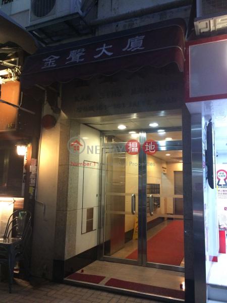 Kam Sing Mansion (Kam Sing Mansion) Wan Chai|搵地(OneDay)(2)