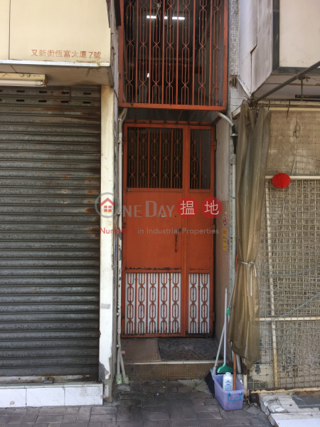 恆富大廈 (Hang Fu Building) 元朗|搵地(OneDay)(3)