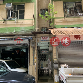 14 Pang Ching Street,To Kwa Wan, Kowloon