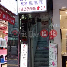 駱克道543號,銅鑼灣, 香港島