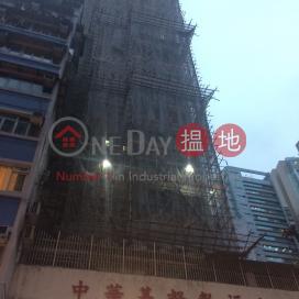 金基大廈,天后, 香港島