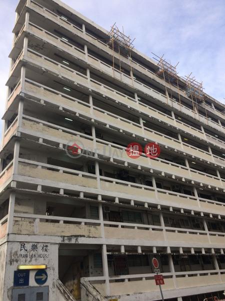 大坑西新邨民樂樓 (Man Lok House, Tai Hang Sai Estate) 石硤尾|搵地(OneDay)(4)