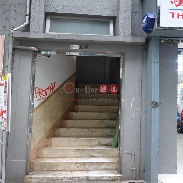 新村街14A-14B號 (14A-14B Sun Chun Street) 銅鑼灣|搵地(OneDay)(1)