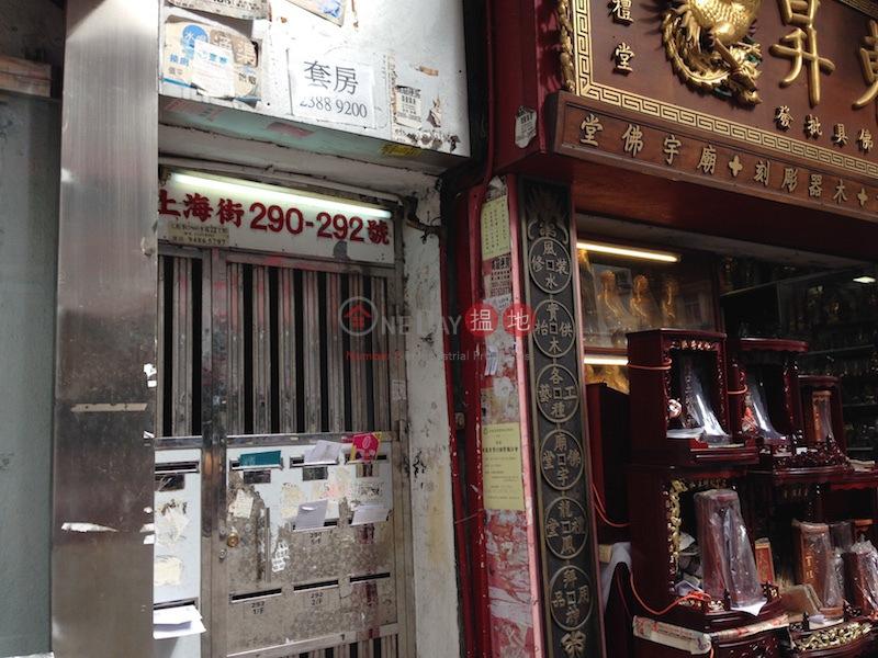 290-292 Shanghai Street (290-292 Shanghai Street) Yau Ma Tei 搵地(OneDay)(1)