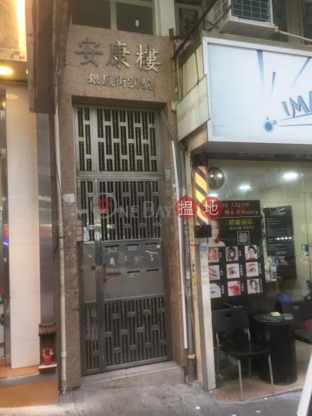 On Hong House (On Hong House) Tsz Wan Shan|搵地(OneDay)(1)