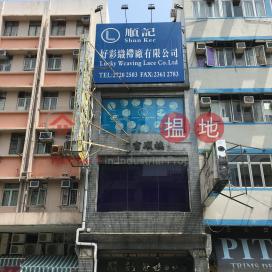 Fu Shun House,Sham Shui Po, Kowloon