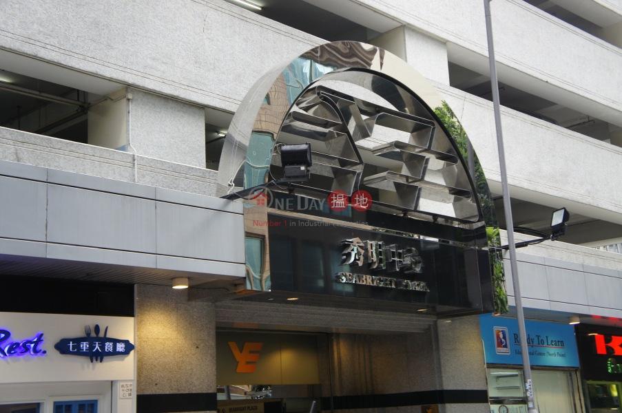 秀明中心 (Seabright Plaza) 銅鑼灣|搵地(OneDay)(3)