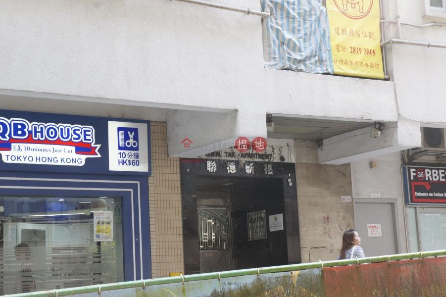 聯德新樓 (Luen Tak Apartments) 堅尼地城|搵地(OneDay)(4)