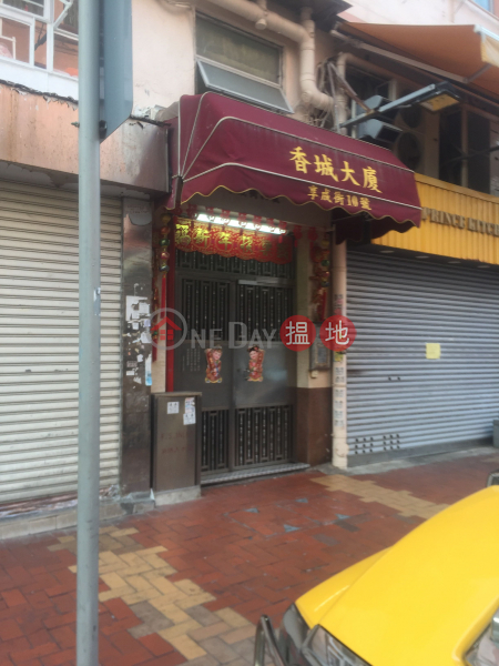 Heung Shing Building (Heung Shing Building) Tsuen Wan West|搵地(OneDay)(2)