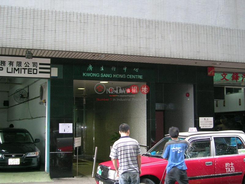 香港搵樓|租樓|二手盤|買樓| 搵地 | 工業大廈|出售樓盤廣生行中心