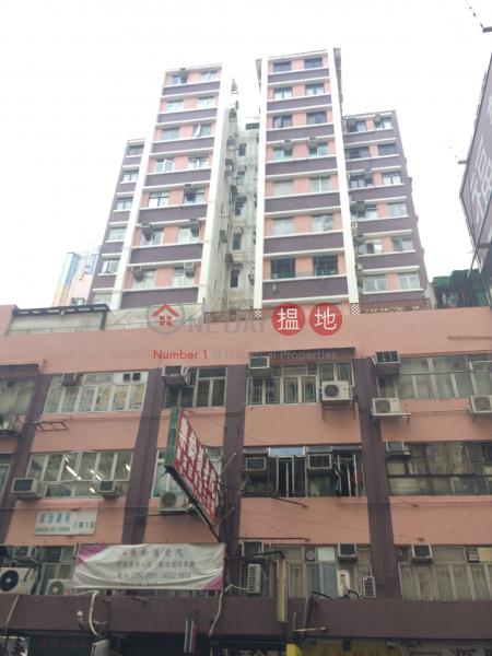 顯暉大廈 (Hin Fai Building) 深水埗|搵地(OneDay)(1)
