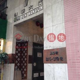 Ming Sun Mansion,Mong Kok, Kowloon