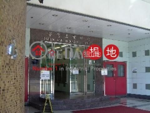 荃灣工業中心|荃灣荃灣工業中心(Tsuen Wan Industrial Centre)出售樓盤 (poonc-04507)_0