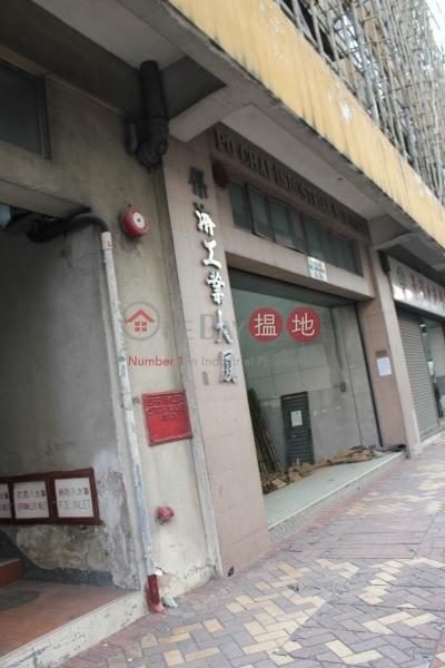 保濟工業大廈 (Po Chai Industrial Building) 黃竹坑|搵地(OneDay)(3)